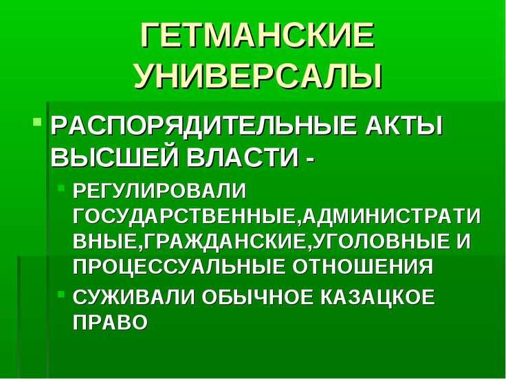 ГЕТМАНСКИЕ УНИВЕРСАЛЫ РАСПОРЯДИТЕЛЬНЫЕ АКТЫ ВЫСШЕЙ ВЛАСТИ - РЕГУЛИРОВАЛИ ГОСУ...