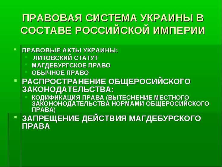 ПРАВОВАЯ СИСТЕМА УКРАИНЫ В СОСТАВЕ РОССИЙСКОЙ ИМПЕРИИ ПРАВОВЫЕ АКТЫ УКРАИНЫ: ...