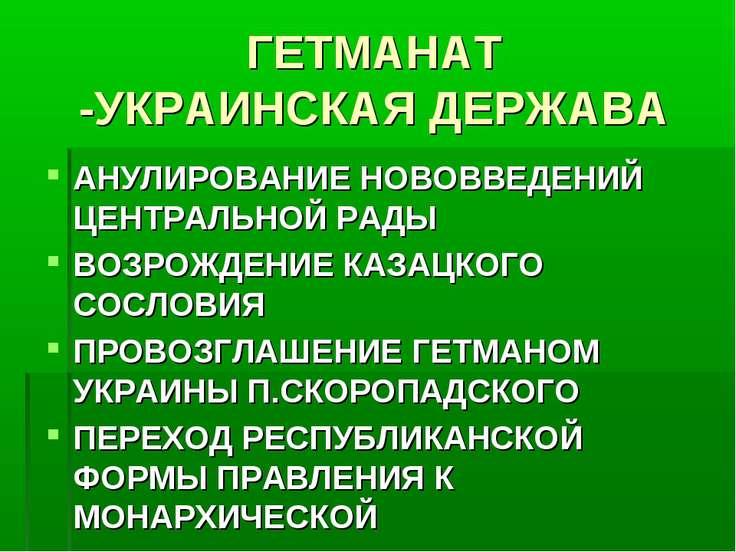 ГЕТМАНАТ -УКРАИНСКАЯ ДЕРЖАВА АНУЛИРОВАНИЕ НОВОВВЕДЕНИЙ ЦЕНТРАЛЬНОЙ РАДЫ ВОЗРО...