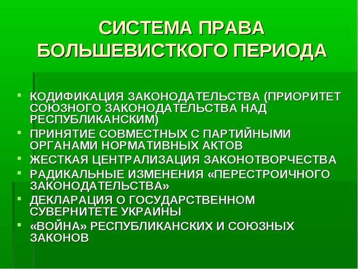 СИСТЕМА ПРАВА БОЛЬШЕВИСТКОГО ПЕРИОДА КОДИФИКАЦИЯ ЗАКОНОДАТЕЛЬСТВА (ПРИОРИТЕТ ...