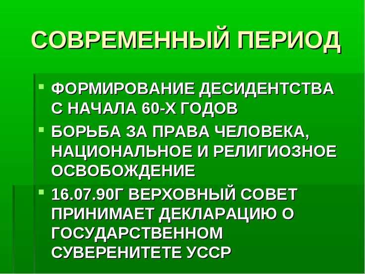 СОВРЕМЕННЫЙ ПЕРИОД ФОРМИРОВАНИЕ ДЕСИДЕНТСТВА С НАЧАЛА 60-Х ГОДОВ БОРЬБА ЗА ПР...