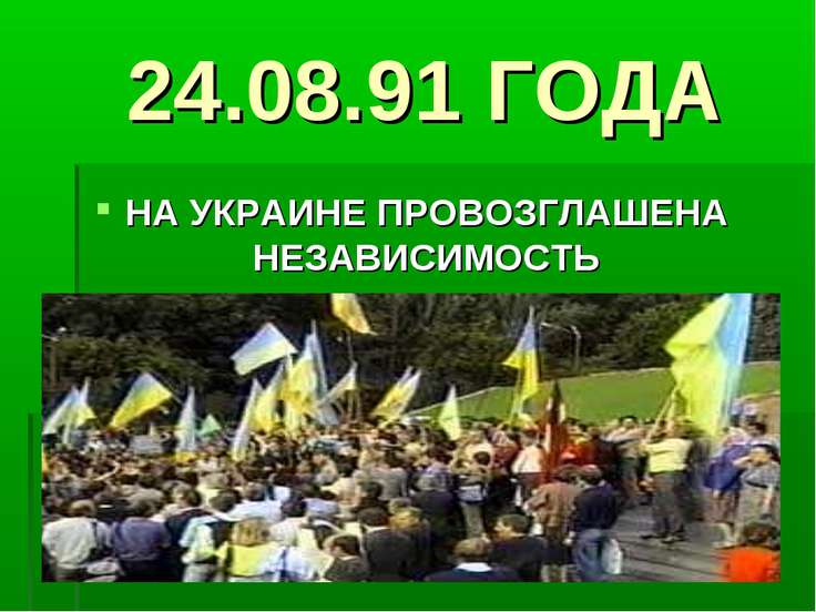 24.08.91 ГОДА НА УКРАИНЕ ПРОВОЗГЛАШЕНА НЕЗАВИСИМОСТЬ