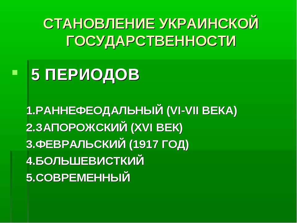 СТАНОВЛЕНИЕ УКРАИНСКОЙ ГОСУДАРСТВЕННОСТИ 5 ПЕРИОДОВ 1.РАННЕФЕОДАЛЬНЫЙ (VI-VII...