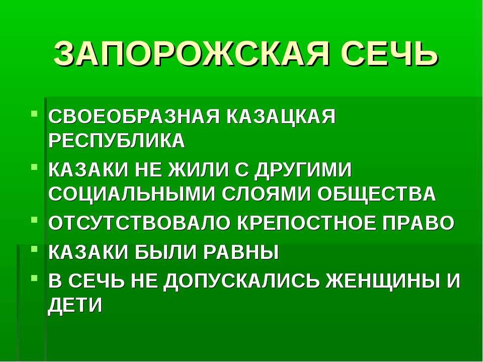 ЗАПОРОЖСКАЯ СЕЧЬ СВОЕОБРАЗНАЯ КАЗАЦКАЯ РЕСПУБЛИКА КАЗАКИ НЕ ЖИЛИ С ДРУГИМИ СО...