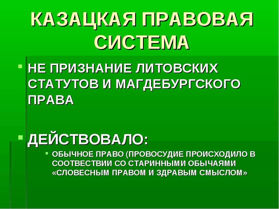 КАЗАЦКАЯ ПРАВОВАЯ СИСТЕМА НЕ ПРИЗНАНИЕ ЛИТОВСКИХ СТАТУТОВ И МАГДЕБУРГСКОГО ПР...