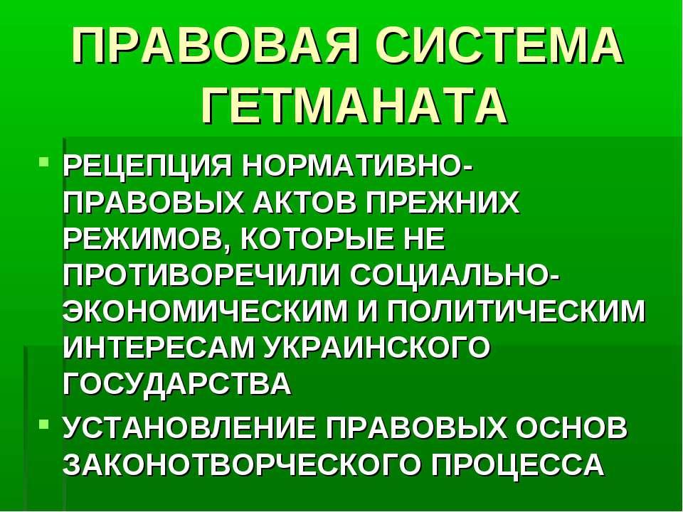 ПРАВОВАЯ СИСТЕМА ГЕТМАНАТА РЕЦЕПЦИЯ НОРМАТИВНО-ПРАВОВЫХ АКТОВ ПРЕЖНИХ РЕЖИМОВ...