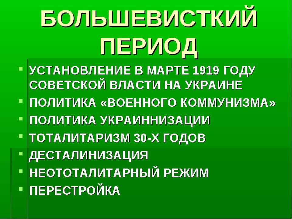 БОЛЬШЕВИСТКИЙ ПЕРИОД УСТАНОВЛЕНИЕ В МАРТЕ 1919 ГОДУ СОВЕТСКОЙ ВЛАСТИ НА УКРАИ...