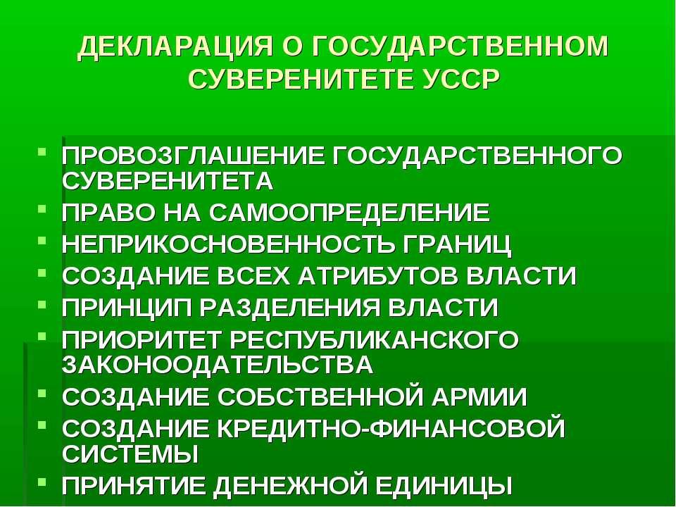 ДЕКЛАРАЦИЯ О ГОСУДАРСТВЕННОМ СУВЕРЕНИТЕТЕ УССР ПРОВОЗГЛАШЕНИЕ ГОСУДАРСТВЕННОГ...