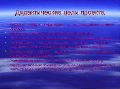 Дидактические цели проекта Находить нужную информацию с использованием Intern...