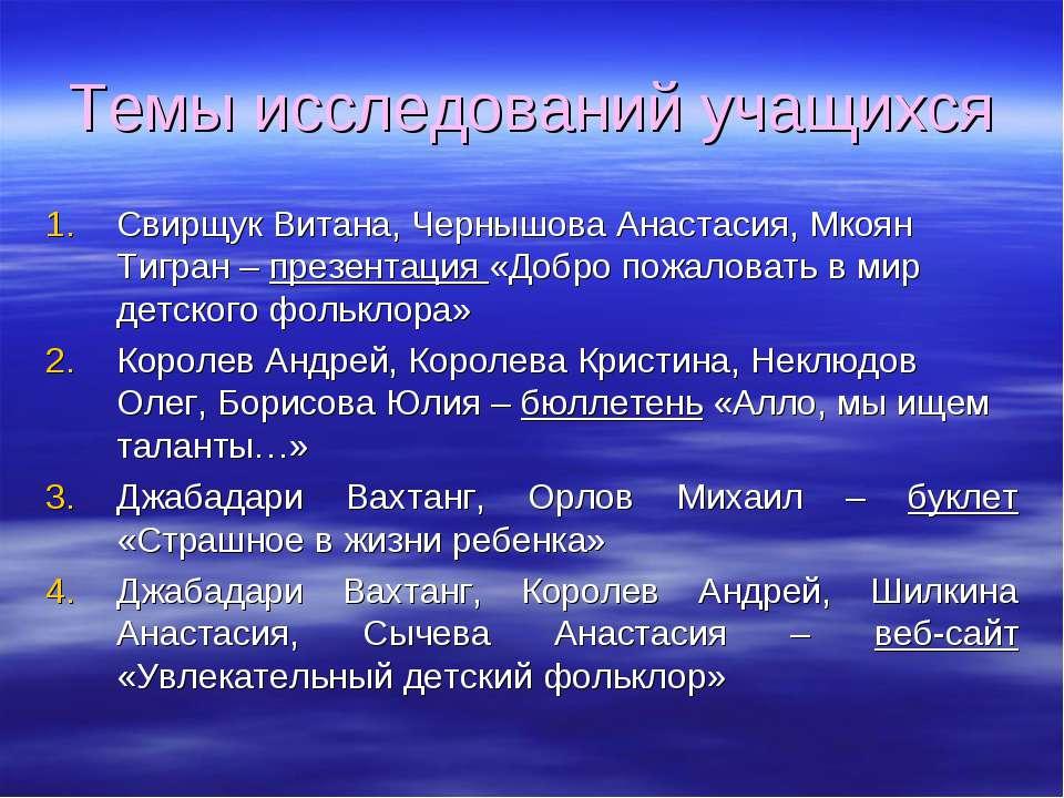 Темы исследований учащихся Свирщук Витана, Чернышова Анастасия, Мкоян Тигран ...