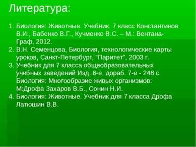 Литература: Биология: Животные. Учебник. 7 класс Константинов В.И., Бабенко В...