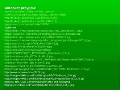 Интернет ресурсы: http://dic.academic.ru/dic.nsf/enc_animals/279/%D0%9E%D1%82...