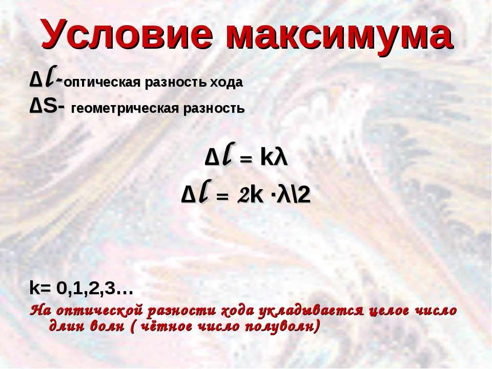 Условие максимума ∆l-оптическая разность хода ∆S- геометрическая разность ∆l ...