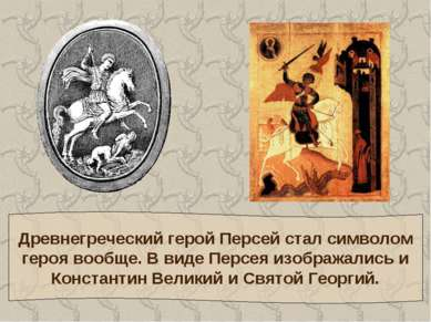 Древнегреческий герой Персей стал символом героя вообще. В виде Персея изобра...