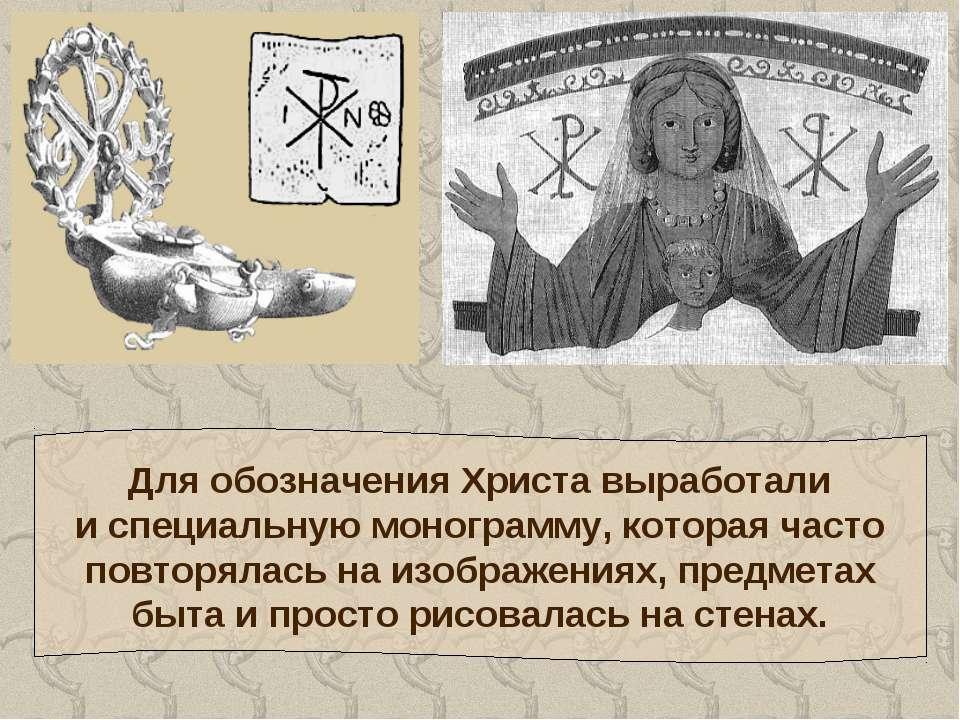 Для обозначения Христа выработали и специальную монограмму, которая часто пов...