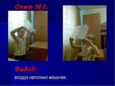 Опыт № 2. Вывод: воздух наполнил мешочек.