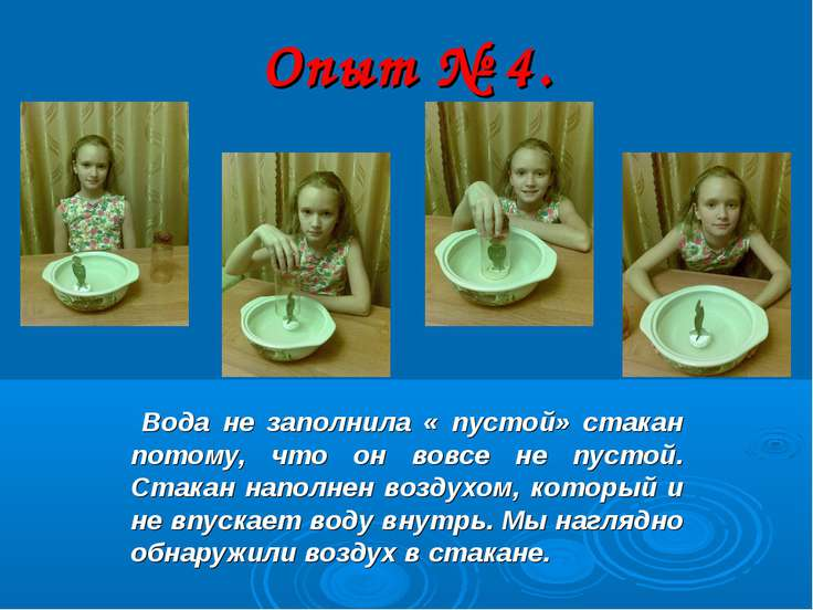 Опыт № 4. Вода не заполнила « пустой» стакан потому, что он вовсе не пустой. ...