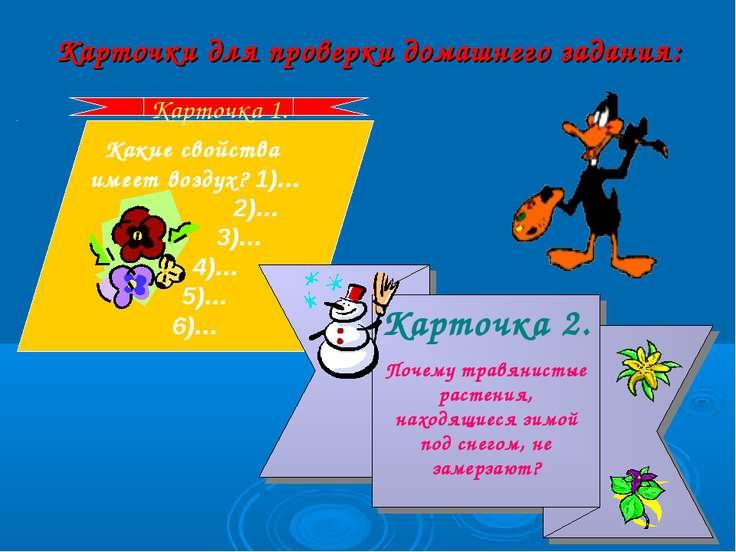 Карточки для проверки домашнего задания: Какие свойства имеет воздух? 1)… 2)…...