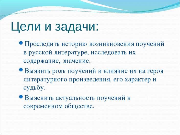 Цели и задачи: Проследить историю возникновения поучений в русской литературе...