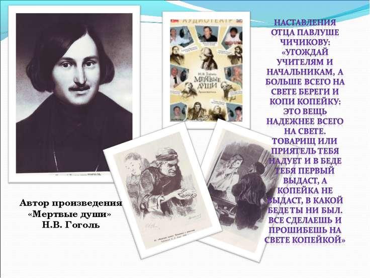 Автор произведения «Мертвые души» Н.В. Гоголь
