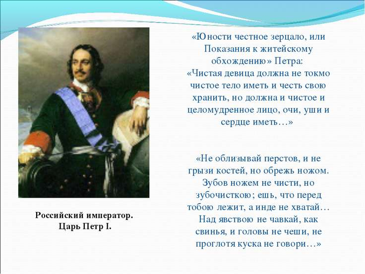 Российский император. Царь Петр I. «Юности честное зерцало, или Показания к ж...