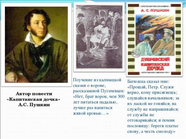 Автор повести «Капитанская дочка» А.С. Пушкин Батюшка сказал мне: «Прощай, Пе...