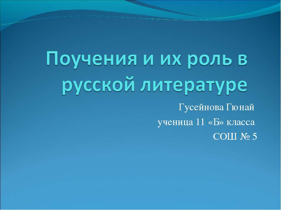 Гусейнова Гюнай ученица 11 «Б» класса СОШ № 5
