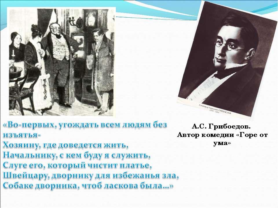 А.С. Грибоедов. Автор комедии «Горе от ума»