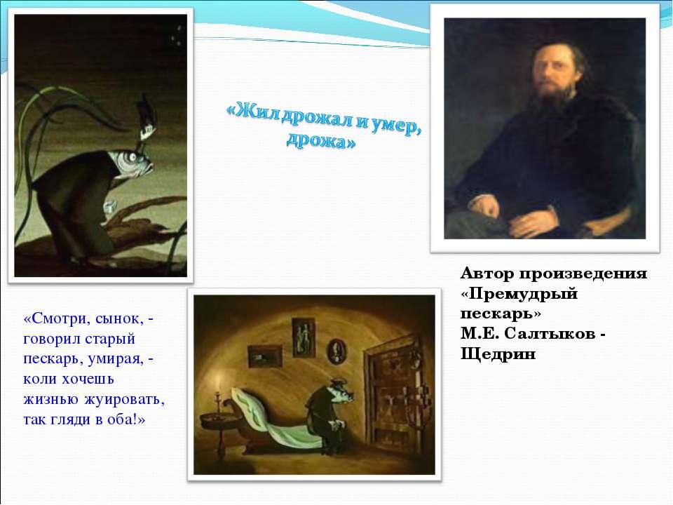 Автор произведения «Премудрый пескарь» М.Е. Салтыков - Щедрин «Смотри, сынок,...