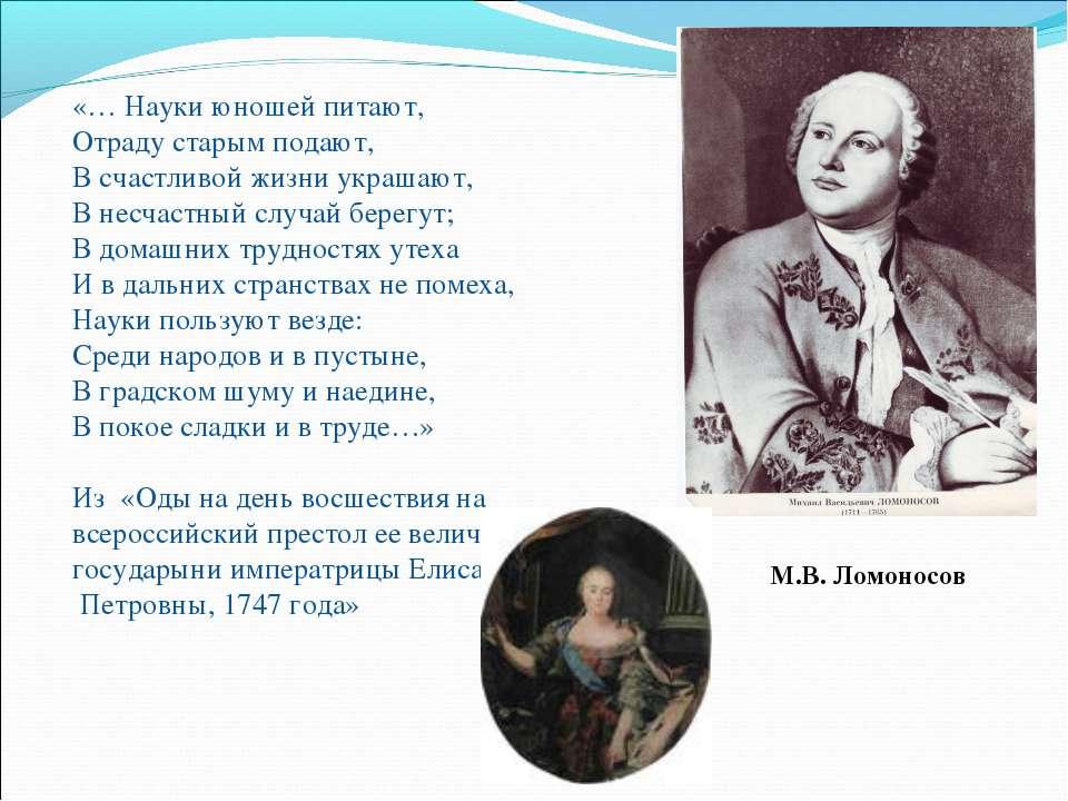 М.В. Ломоносов «… Науки юношей питают, Отраду старым подают, В счастливой жиз...