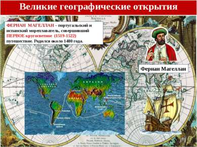 Навигация по плакату «Великие географические открытия» Обратите внимание на к...