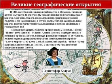 Маршруты важнейших путешествий в XV - середине XVII вв. Великие географически...