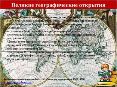 Великие географические открытия Васко да Гама ВАСКО ДА ГАМА - родился в 1469 ...