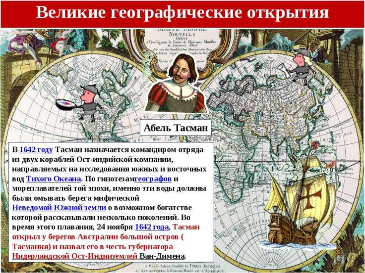 Великие географические открытия Абель Тасман Проследовав несколько десятков м...