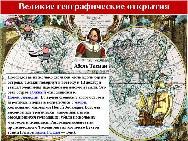 Великие географические открытия Общими причинами посылки экспедиций были: рос...