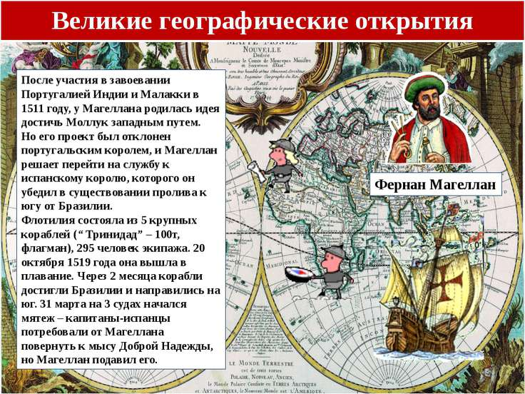 Великие географические открытия Фернан Магеллан 21 октября 1520 года был найд...