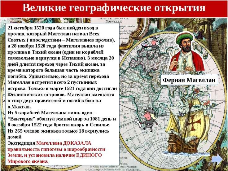 Великие географические открытия Васко да Гама В 1497 году король Мануэл снаря...