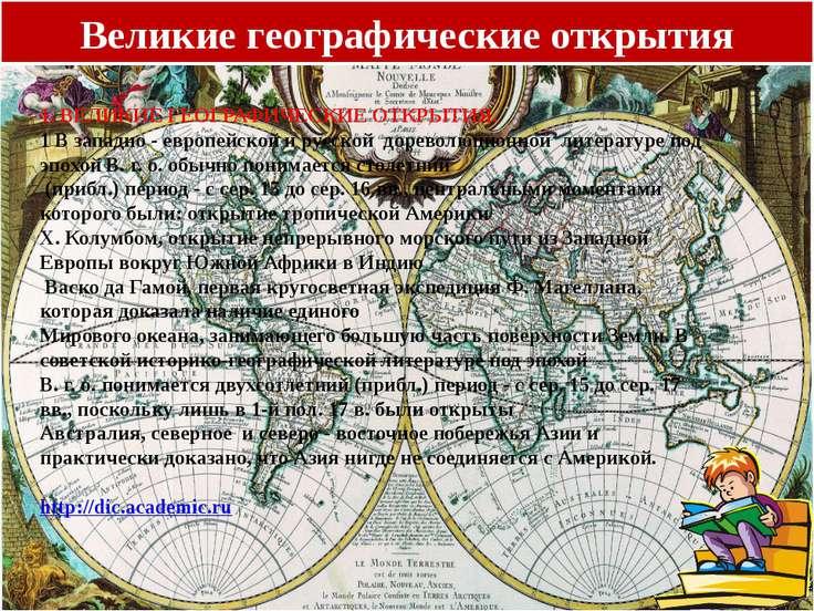 Великие географические открытия  В. г. о. имели крупнейшие социально-...