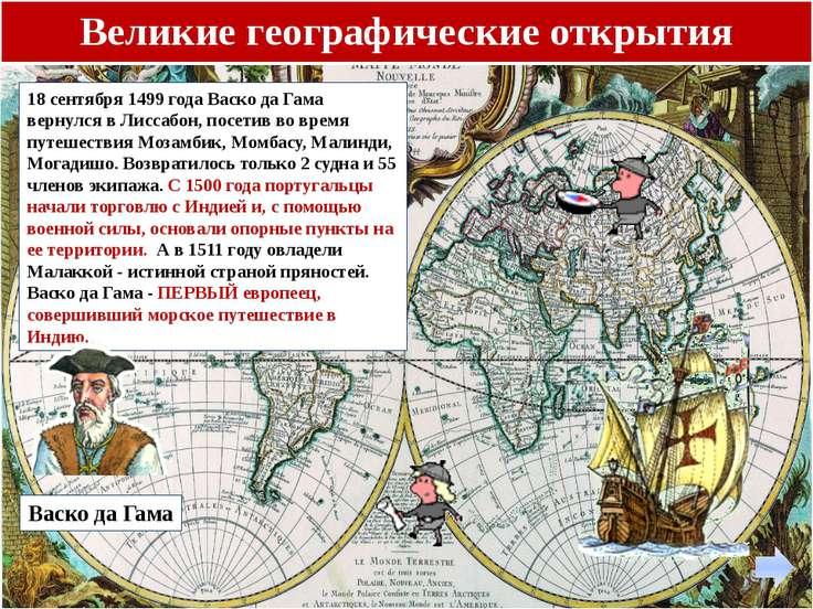 Великие географические открытия Бартоломеу Диаш В память о перенесенных испыт...