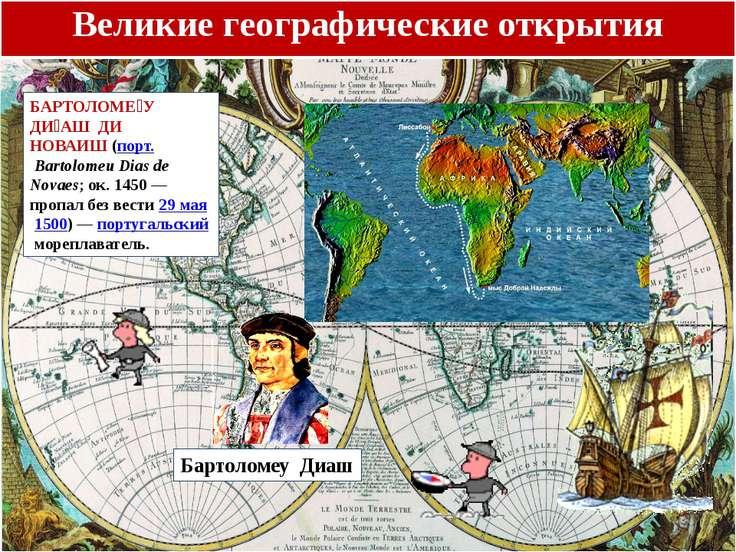 В 1470-е годы он участвовал в морских торговых экспедициях. Полагают, что еще...