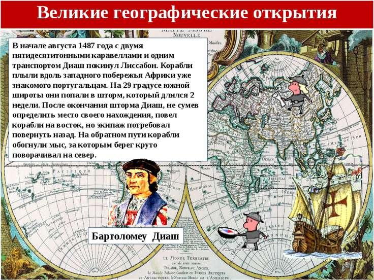 В 1485 году Колумб с сыном перебирается в Испанию, где после долгих мытарств ...