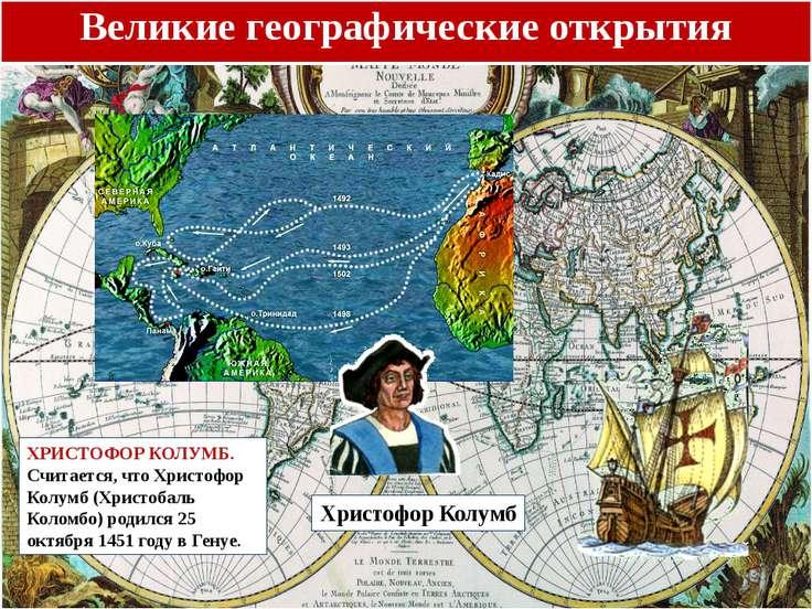 Тут же была организована Вторая экспедиция. Флотилия состояла из 17 судов,...