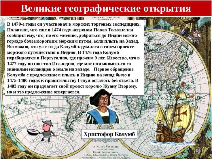 После снятия обвинений, король позволил Колумбу организовать Четвертую экспед...