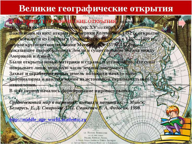 Великие географические открытия  В. г. о. явились событиями всемирно-...