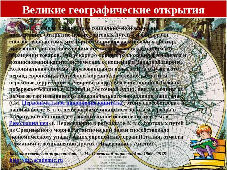 Великие географические открытия ИтогВеликих географических открытий и колони...