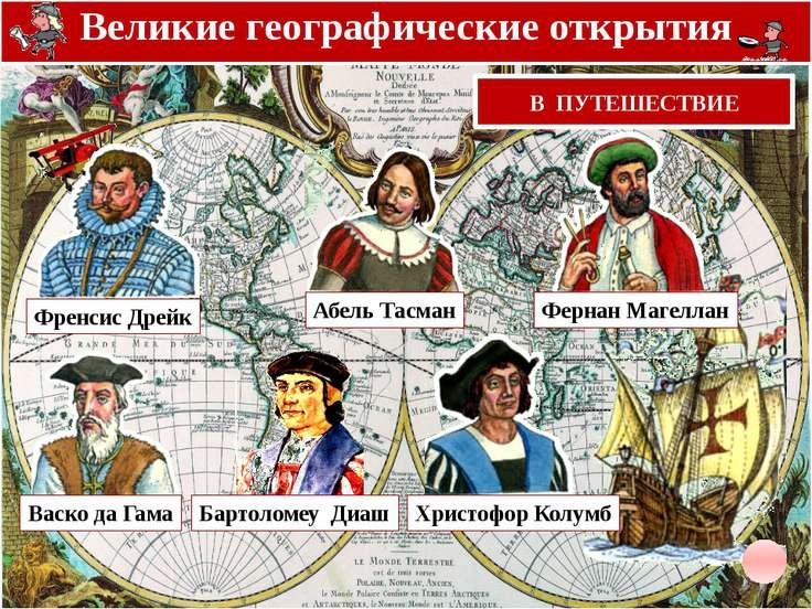 Великие географические открытия Фернан Магеллан ФЕРНАН МАГЕЛЛАН – португальск...