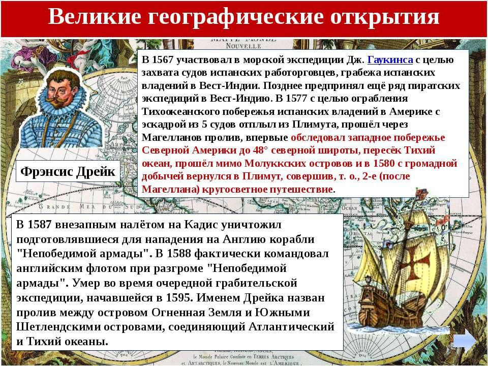 Великие географические открытия ЗАДАНИЯ 1. Проанализируйте учебный текст данн...