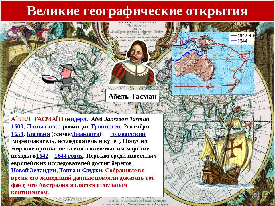Великие географические открытия Абель Тасман В1642 годуТасман назначается к...