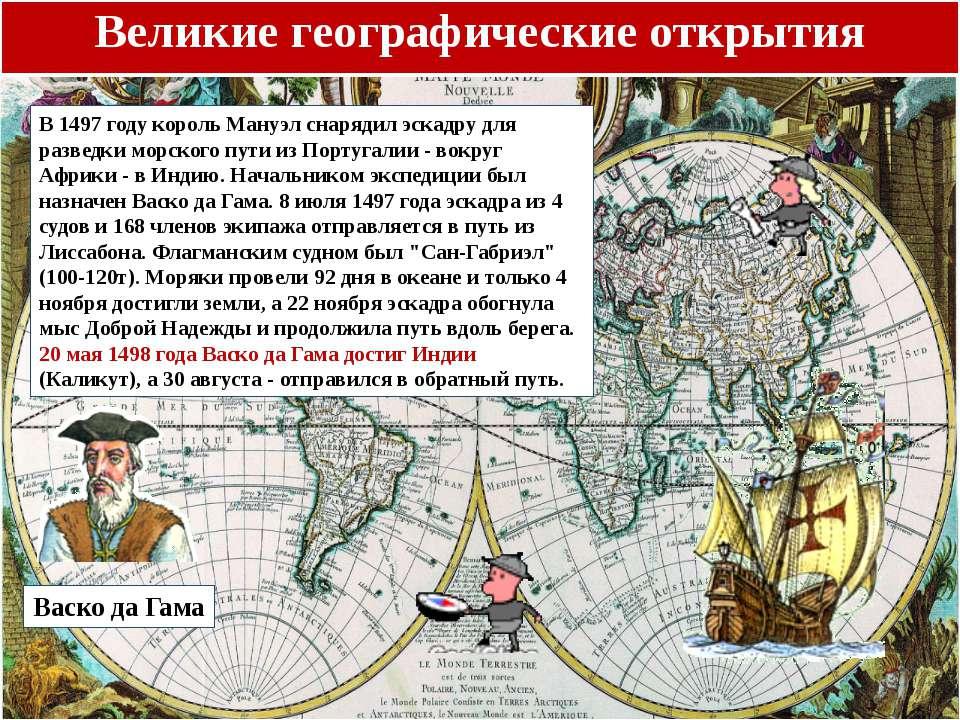 Великие географические открытия Бартоломеу Диаш В начале августа 1487 года с ...