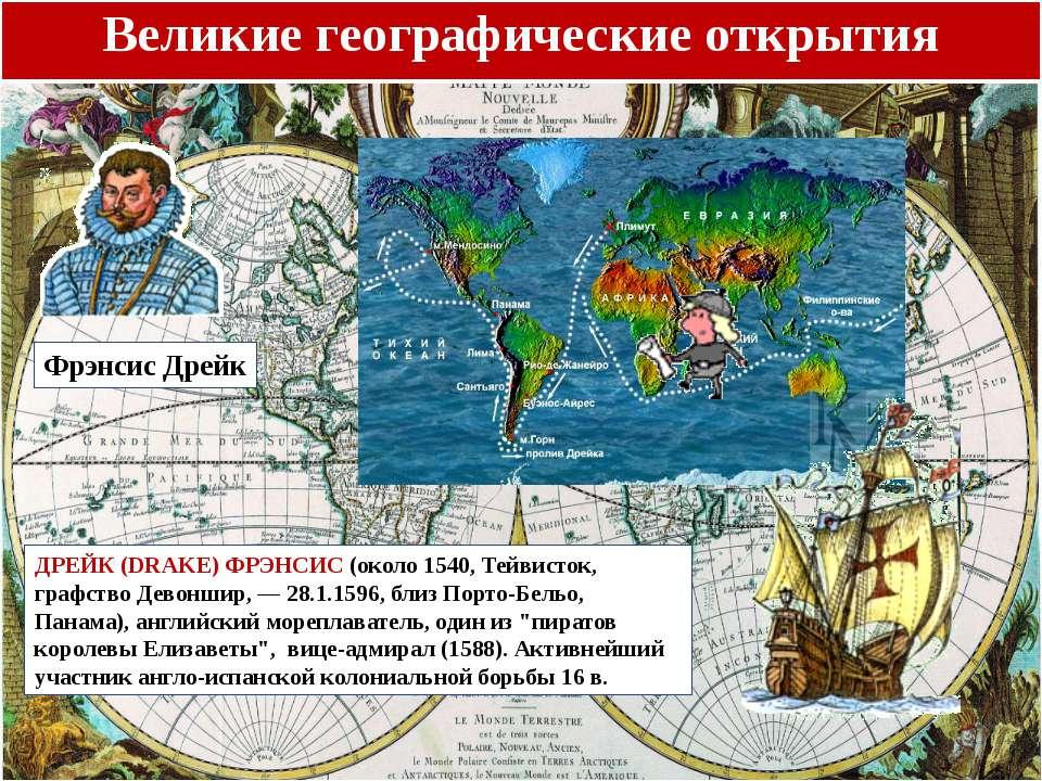 Великие географические открытия В аудиторию В путешествие Задания ПЛАКАТ Тема...